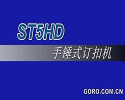 ST5手锤订扣机d