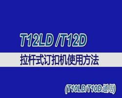 T12D拉杆式订扣机d