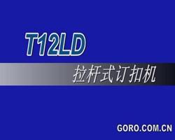 T12LD拉杆式订扣机d