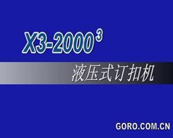 X3-2003液压订扣机d