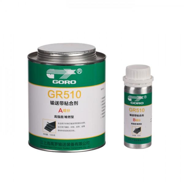 gr510输送带粘合剂(难燃性)